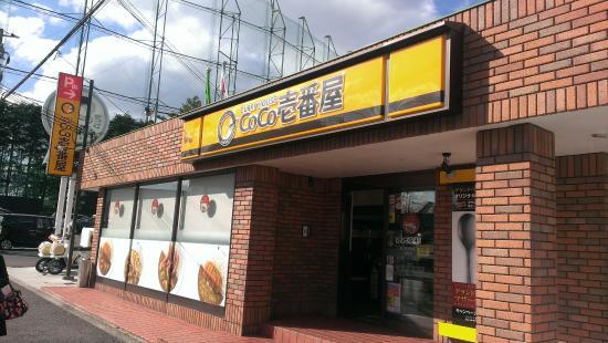 Curry House Coco Ichibanya Hirakata Higashi-Kori