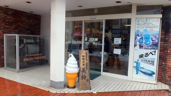 Kohibaisenkobo Hakodatemisuzu Daimon