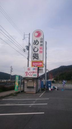 Ukaiya Restaurant Higashiaioi
