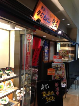 Kineya Shoppers Plaza Shin Urayasu