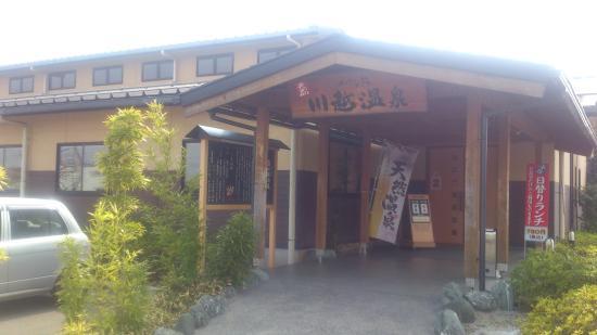 Kawagoe Onsen
