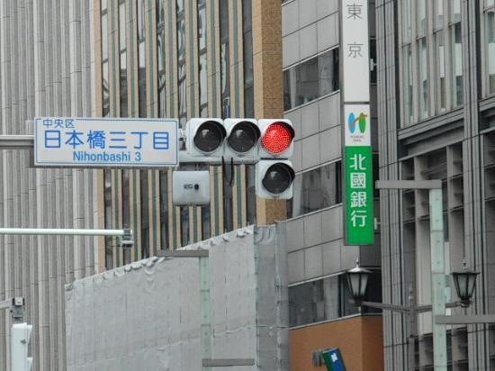 Bridgestone Museum of Art: 中央通り・日本橋