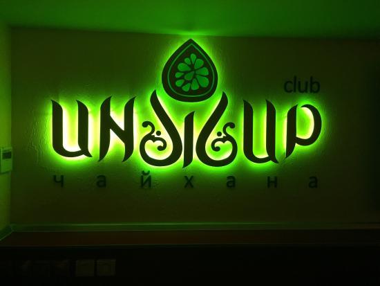 инжир кафе оренбург фото