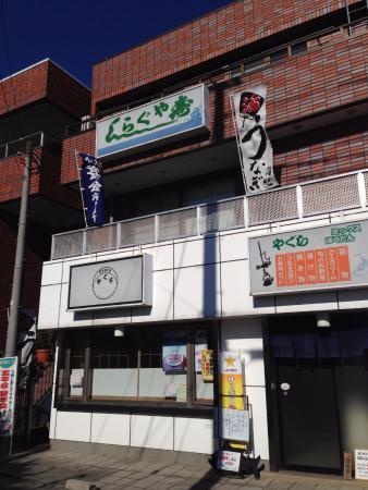 Yagura Sushi