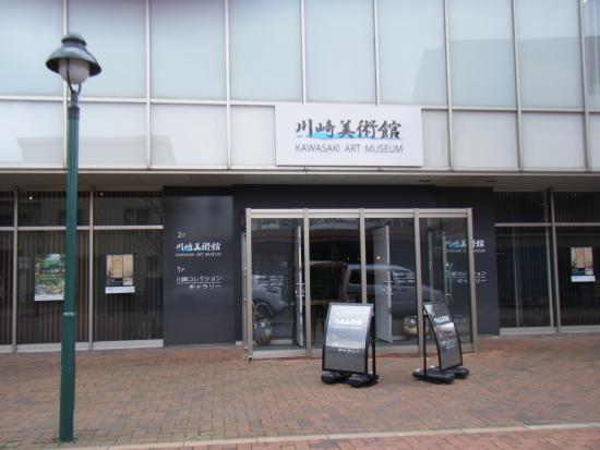 川崎美術館