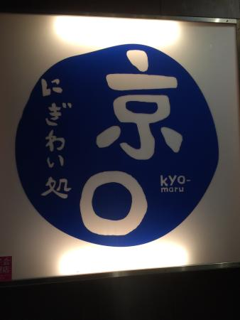 Kyomaru Nishifunabashi: photo0.jpg