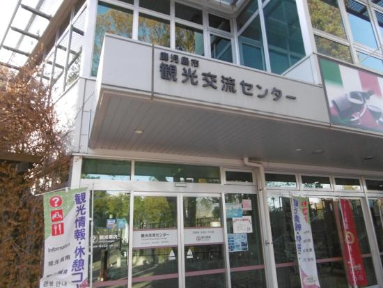 ‪Kagoshima City Tourism Exchange Center‬