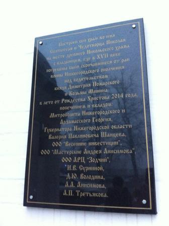 Храм-часовня Святого Николая Чудотворца