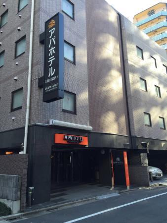 アパホテル蒲田駅西, photo0.jpg