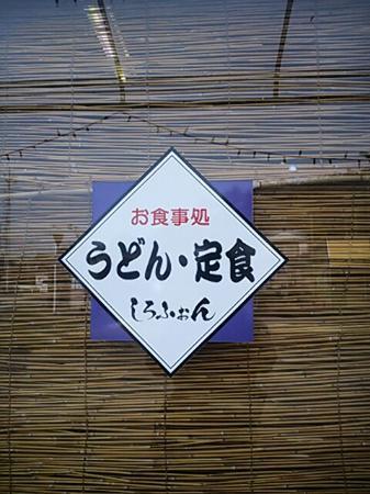 Shokuji Shirofuon