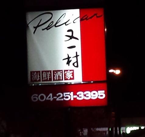 Pelican Restaurant : the pelican
