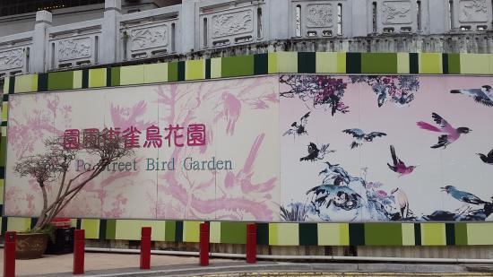 Yuanpu Street Bird Park : Вход с цветочной улицы, там два входа.