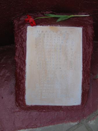 Nizhneye Kazachye, روسيا:  Мемориал павшим односельчанам в ВОВ