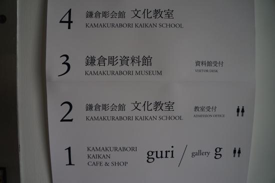 鎌倉彫資料館