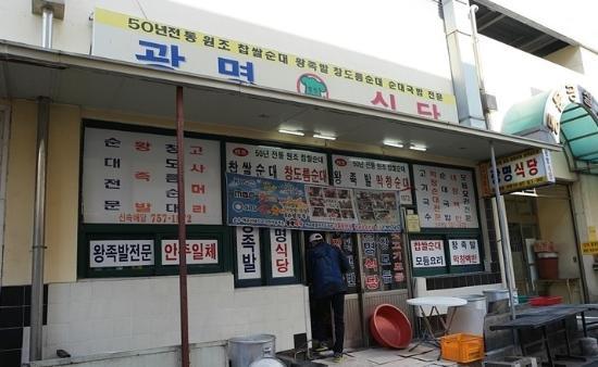 Gwangmyeong Restaurant