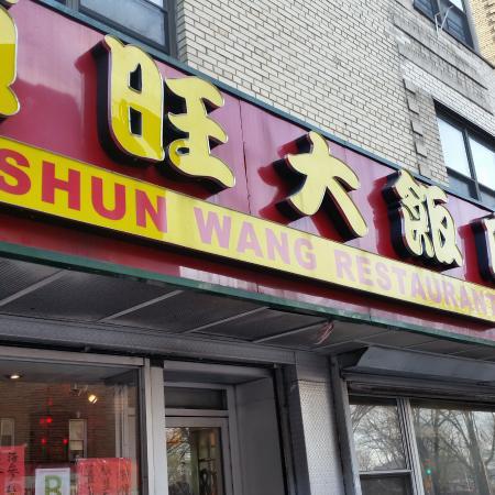 Elmhurst, نيويورك: The storefront