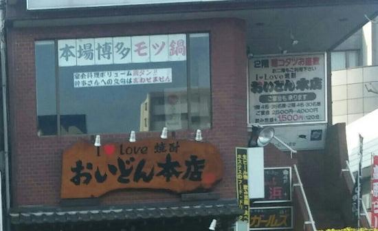 Oidon Main Store