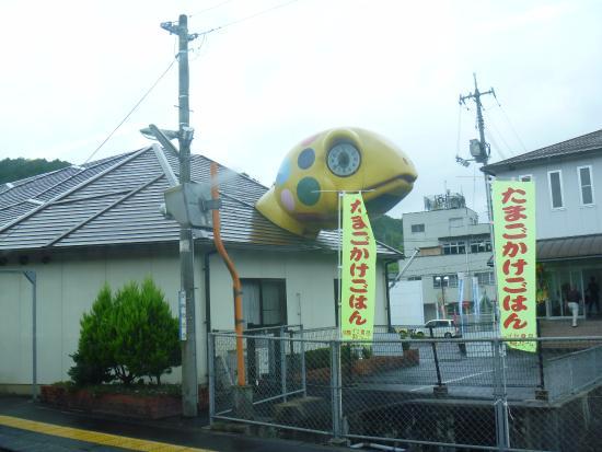 Misaki-cho, Nhật Bản: 駅舎