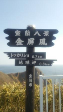 Kimbyobu Observatory