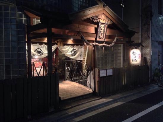 博多もつ鍋焼酎酒場もつ福 浜松町店, photo2.jpg