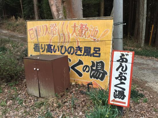 Bunbuku-no Yu : ぶんぶくの湯に泊まりました。