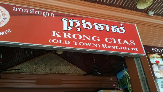 Krong Chas (Old Town) Restaurant: 20160310_132502_large.jpg