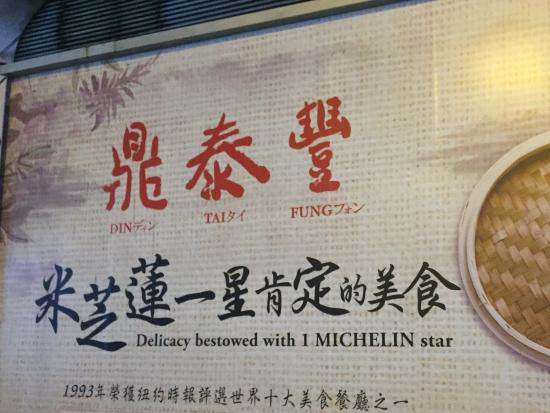 Din Tai Fung (Yee Wo Branch): Outside advertising