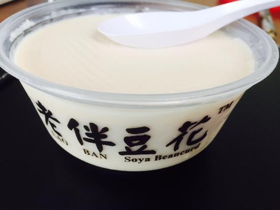 沒啥特別,跟台灣超商賣的中華豆花味道一樣0.0 - Picture of Lao Ban Soya Beancurd ...