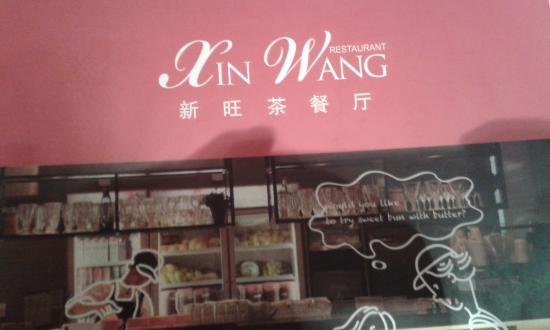 Xin Wang XiaoLong Restaurant