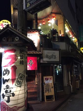 Higobashi Ramentei
