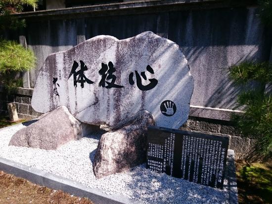 Ryukoji Temple