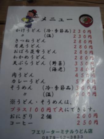 Ferry Terminal Udon Restaurant