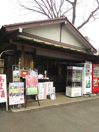 Hirune No Mori Chikuei