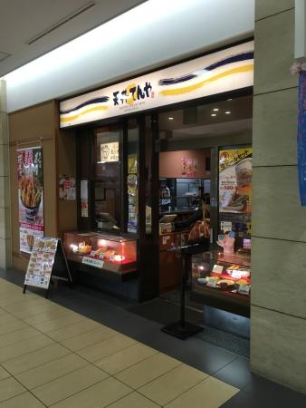 Tempura bowl Tenya Shin Yokohama