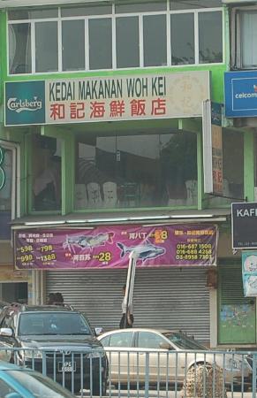 Restoran Woh Kei