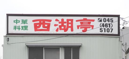 Seikotei