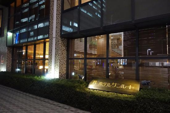 2016 2 picture of hotel sunroute plaza rh tripadvisor ie