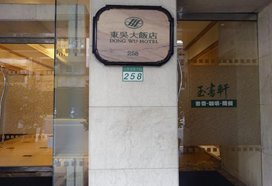 Dong Wu Hotel: 入口