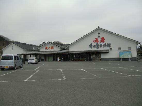 Michi-no-Eki Sakagura Okuizumo Koryukan