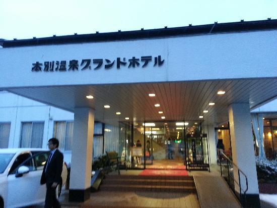 Honbetsu Onsen Grand Hotel : 20160324_173558_large.jpg