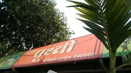Hotel Prithvi Restaurant