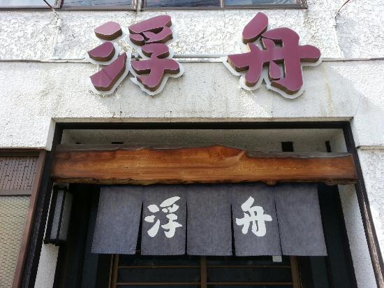 Honbetsu-cho, Japón: 20160325_113924_large.jpg