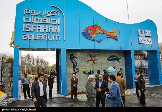 Isfahan Aquarium