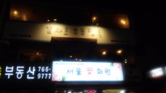 Potato Ro Uju Jeongbok