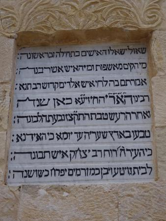 The Sephardic Synagogue of the Ari: Inscription outside