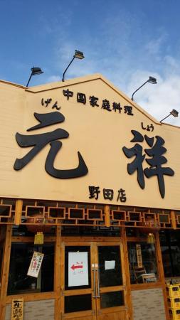 Chinese Restaurant Gensho