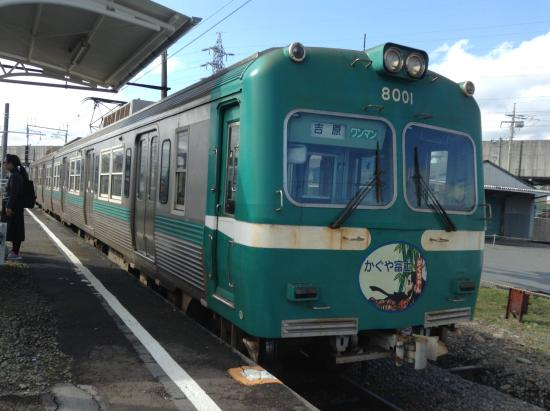 Gakunan Electric Train