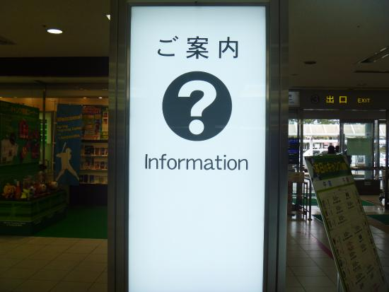 Kagoshima Airport Tourist and General Information Center