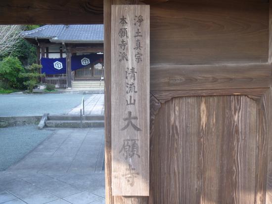 Ozu-machi, Nhật Bản: 寺号標