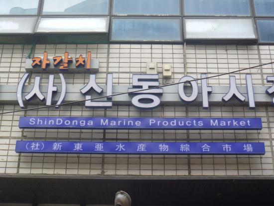 Shindonga Marine Products Market